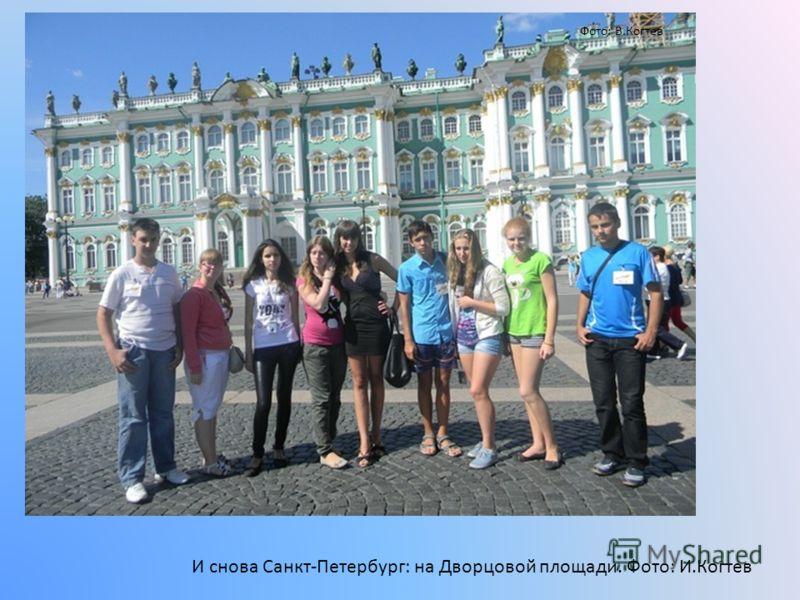И снова Санкт-Петербург: на Дворцовой площади. Фото: И.Когтев Фото: В.Когтев