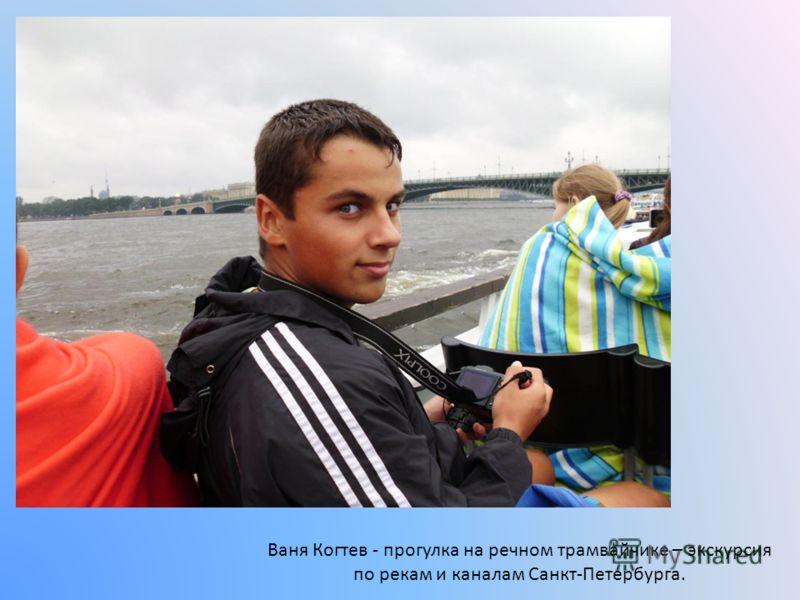 Ваня Когтев - прогулка на речном трамвайчике – экскурсия по рекам и каналам Санкт-Петербурга.