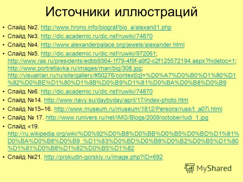 Источники иллюстраций Слайд 2. http://www.hrono.info/biograf/bio_a/alexand1.phphttp://www.hrono.info/biograf/bio_a/alexand1.php Слайд 3. http://dic.academic.ru/dic.nsf/ruwiki/74870http://dic.academic.ru/dic.nsf/ruwiki/74870 Слайд 4. http://www.alexan