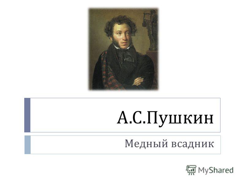 А. С. Пушкин Медный всадник