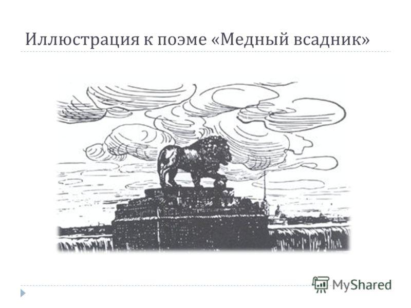 Иллюстрация к поэме « Медный всадник »