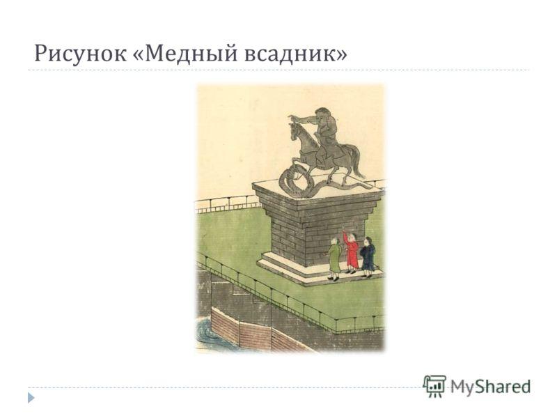 Рисунок « Медный всадник »