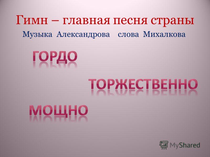Гимн – главная песня страны Музыка Александрова слова Михалкова