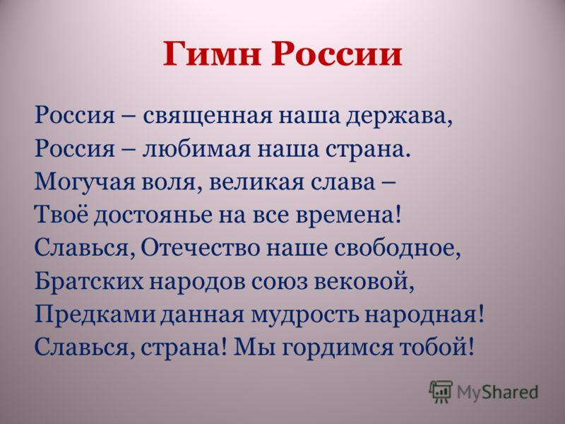 Гимн России Россия – священная наша держава, Россия – любимая наша страна. Могучая воля, великая слава – Твоё достоянье на все времена! Славься, Отечество наше свободное, Братских народов союз вековой, Предками данная мудрость народная! Славься, стра