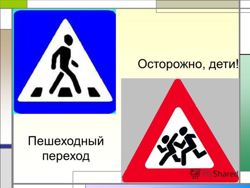 Пешеходный переход Осторожно, дети!