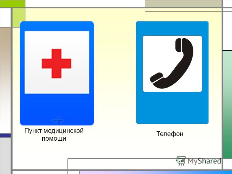 Пункт медицинской помощи Телефон