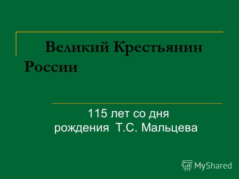Великий Крестьянин России 115 лет со дня рождения Т.С. Мальцева