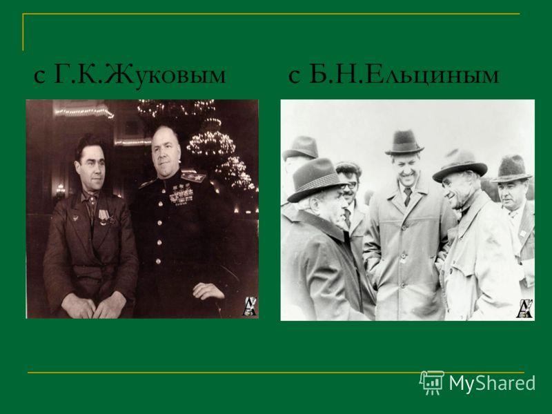 с Г.К.Жуковым с Б.Н.Ельциным