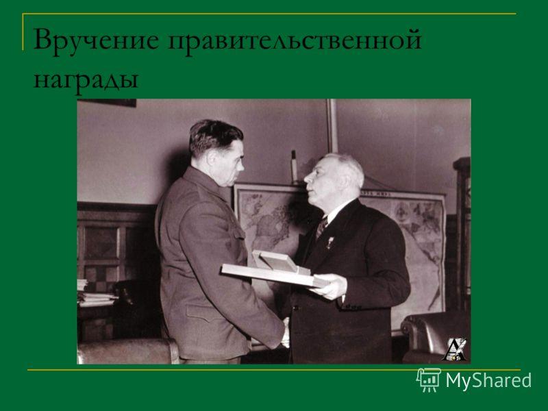Вручение правительственной награды