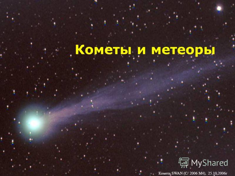 Кометы и метеоры Комета SWAN (С/ 2006 М4), 25.10.2006г