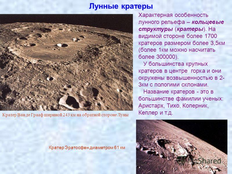 Характерная особенность лунного рельефа – кольцевые структуры (кратеры). На видимой стороне более 1700 кратеров размером более 3,5км (более 1км можно насчитать более 300000). У большинства крупных кратеров в центре горка и они окружены возвышенностью