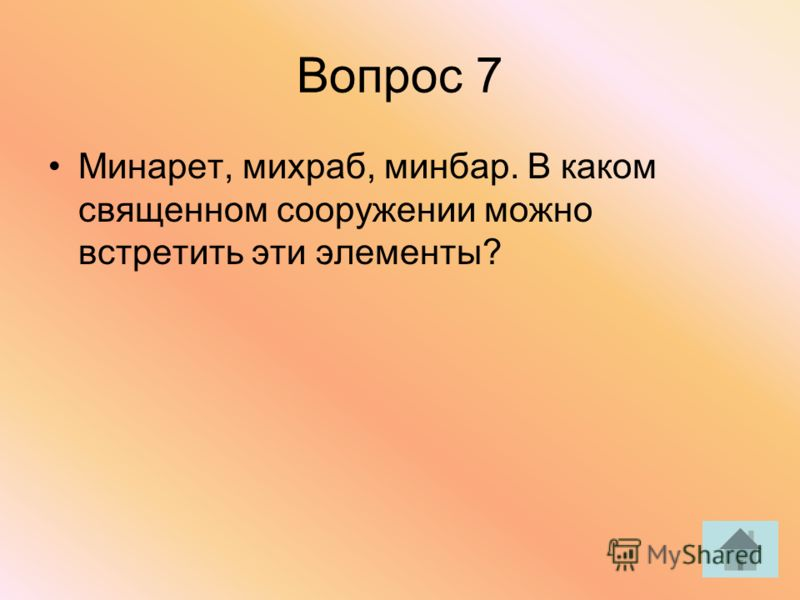 Вопрос 7 Минарет, михраб, минбар. В каком священном сооружении можно встретить эти элементы?