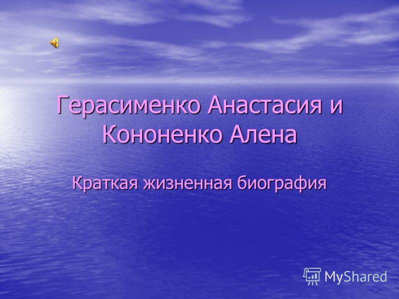 Герасименко Анастасия и Кононенко Алена Краткая жизненная биография