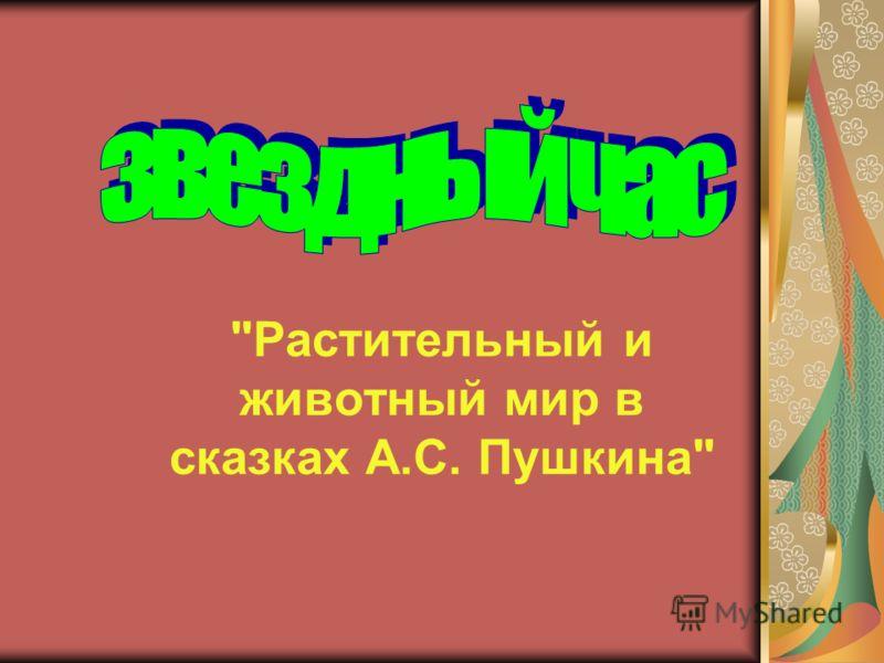 Растительный и животный мир в сказках А.С. Пушкина