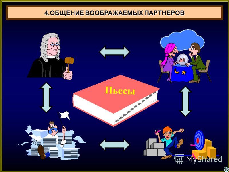4.ОБЩЕНИЕ ВООБРАЖАЕМЫХ ПАРТНЕРОВ Пьесы 16
