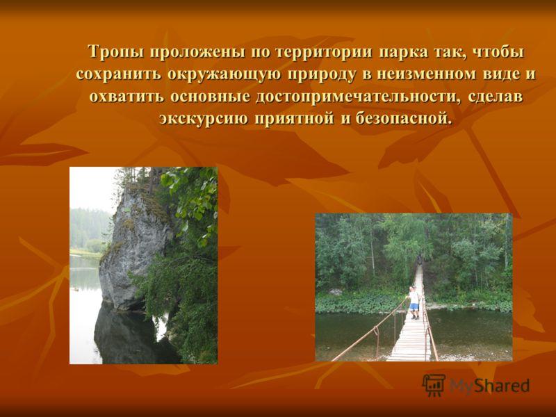 Тропы проложены по территории парка так, чтобы сохранить окружающую природу в неизменном виде и охватить основные достопримечательности, сделав экскурсию приятной и безопасной.