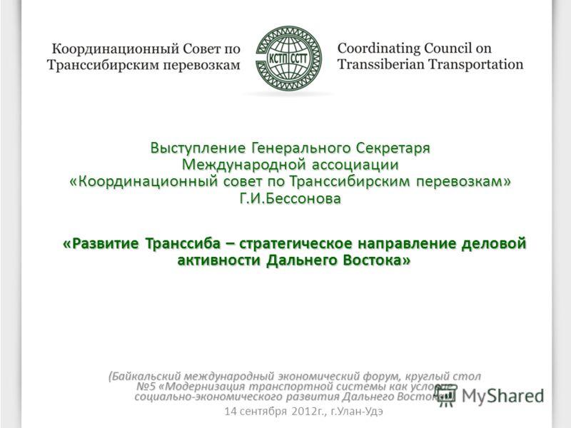 Выступление Генерального Секретаря Международной ассоциации «Координационный совет по Транссибирским перевозкам» Г.И.Бессонова (Байкальский международный экономический форум, круглый стол 5 «Модернизация транспортной системы как условие социально-эко