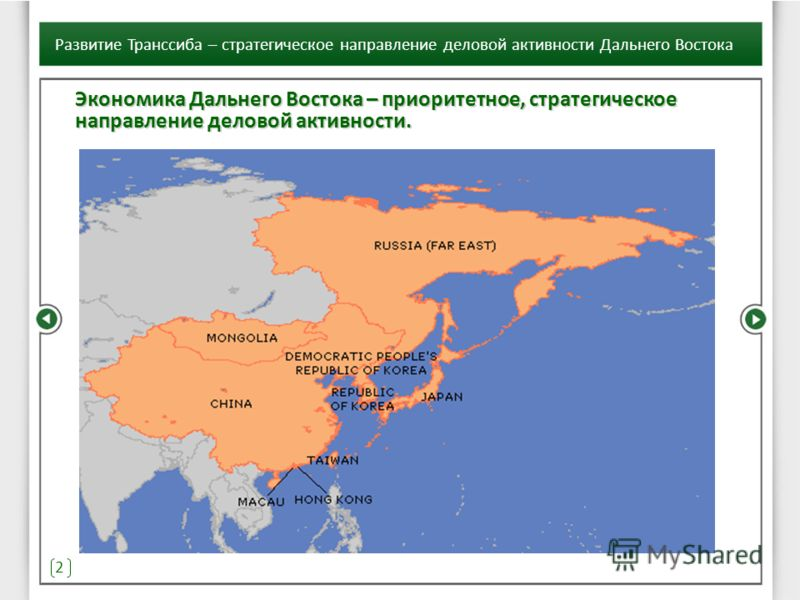 2 Развитие Транссиба – стратегическое направление деловой активности Дальнего Востока Экономика Дальнего Востока – приоритетное, стратегическое направление деловой активности.