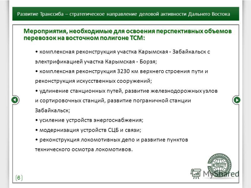 6 Развитие Транссиба – стратегическое направление деловой активности Дальнего Востока Мероприятия, необходимые для освоения перспективных объемов перевозок на восточном полигоне ТСМ: комплексная реконструкция участка Карымская - Забайкальск с электри