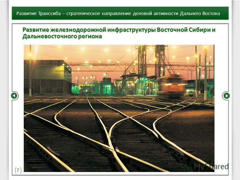 7 Развитие Транссиба – стратегическое направление деловой активности Дальнего Востока Развитие железнодорожной инфраструктуры Восточной Сибири и Дальневосточного региона