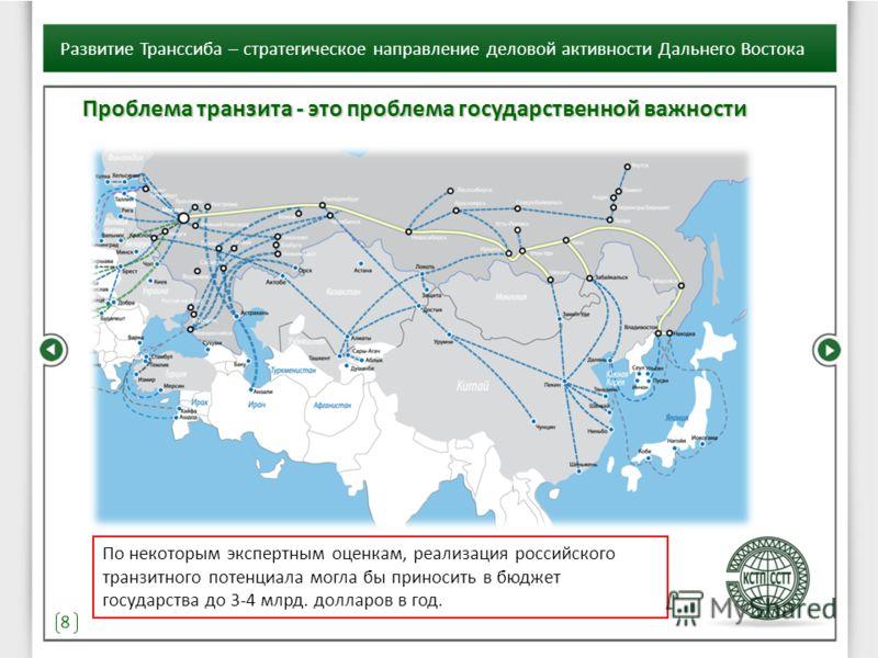 8 Развитие Транссиба – стратегическое направление деловой активности Дальнего Востока Проблема транзита - это проблема государственной важности По некоторым экспертным оценкам, реализация российского транзитного потенциала могла бы приносить в бюджет