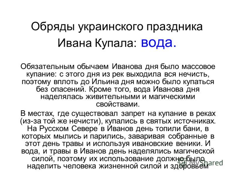 Обряды украинского праздника ивана