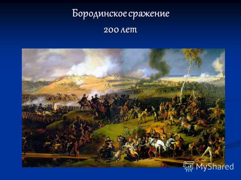 Бородинское сражение 200 лет