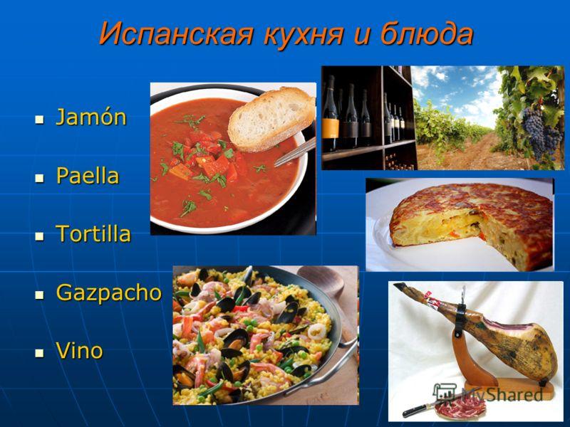 Испанская кухня и блюда Jamón Jamón Paella Paella Tortilla Tortilla Gazpacho Gazpacho Vino Vino