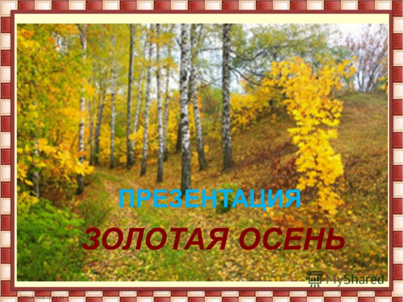 скачать презентация на тему осень