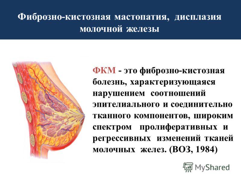 Мастопатии хирургические болезни