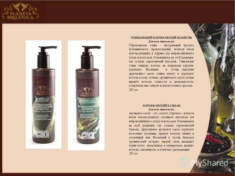 ОЧИЩАЮЩИЙ МАРОККАНСКИЙ ШАМПУНЬ Для всех типов волос Марокканская глина - натуральный продукт вулканического происхождения, испокон веков использующийся в Африке для непревзойдённого ухода за волосами. Основываясь на этой традиции, мы создали мароккан