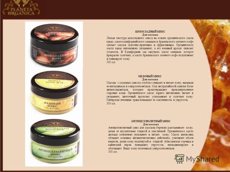 ШОКОЛАДНЫЙ МИКС Для массажа Легкая текстура шоколадного микса на основе органического масла какао, масел калифорнийского миндаля и бразильского зеленого кофе сделает массаж сказочно-приятным и эффективным. Органическое масло какао интенсивно увлажняе