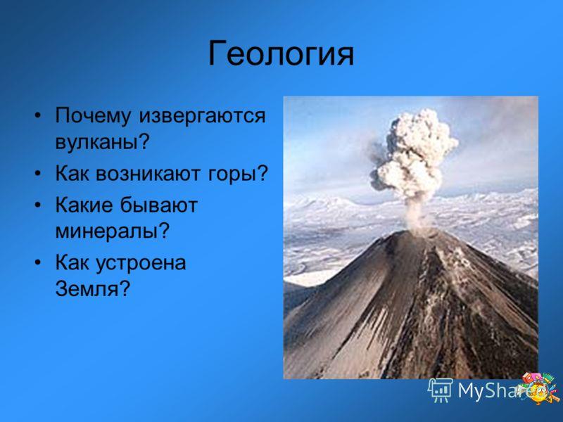 Геология Почему извергаются вулканы? Как возникают горы? Какие бывают минералы? Как устроена Земля?