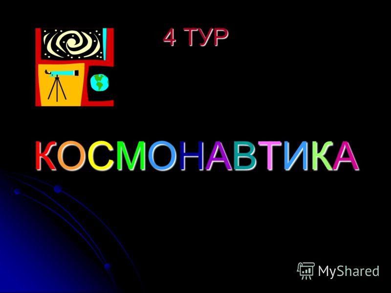 КОСМОНАВТЫ Ю. Гагарин Ю. Гагарин В. Терешкова А.Леонов А. Гречко С. Савицкая