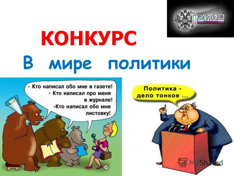 КОНКУРС В мире политики