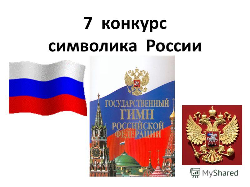 7 конкурс символика России