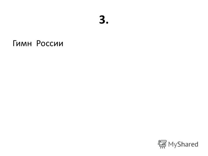 3. Гимн России