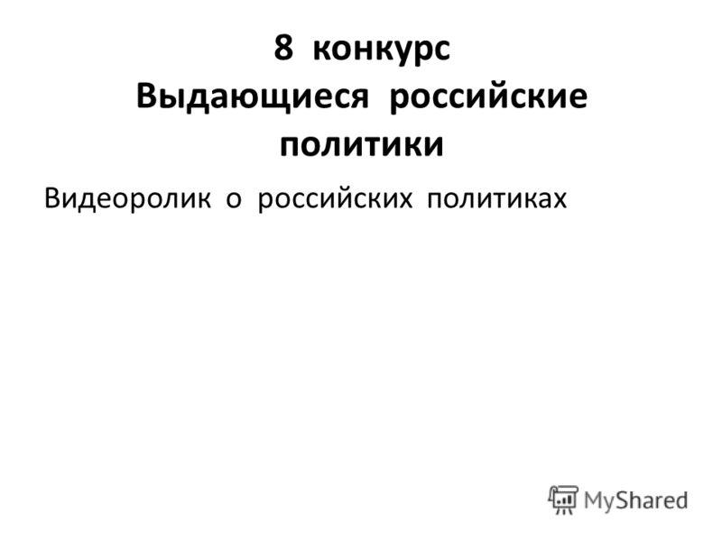 8 конкурс Выдающиеся российские политики Видеоролик о российских политиках