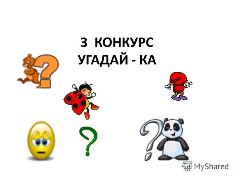 3 КОНКУРС УГАДАЙ - КА