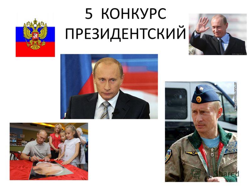 5 КОНКУРС ПРЕЗИДЕНТСКИЙ