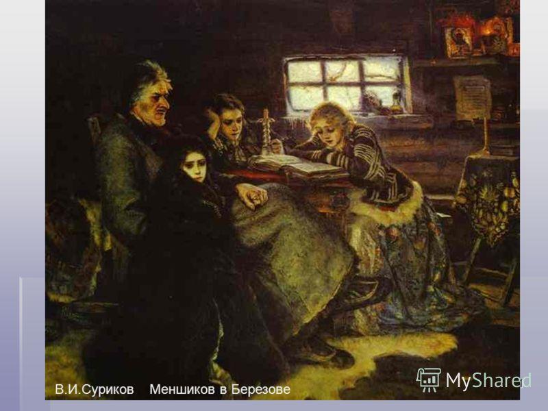 Акользин 2004г.11 В.И.Суриков Меншиков в Березове
