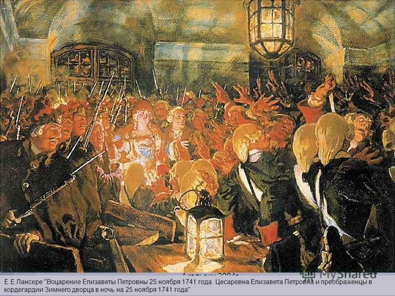 Акользин 2004г.27 Е.Е.Лансере Воцарение Елизаветы Петровны 25 ноября 1741 года. Цесаревна Елизавета Петровна и преображенцы в кордегардии Зимнего дворца в ночь на 25 ноября 1741 года