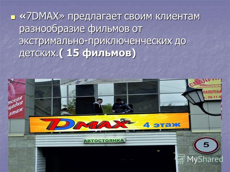 «7DMAX» предлагает своим клиентам разнообразие фильмов от экстримально-приключенческих до детских.( 15 фильмов) «7DMAX» предлагает своим клиентам разнообразие фильмов от экстримально-приключенческих до детских.( 15 фильмов)