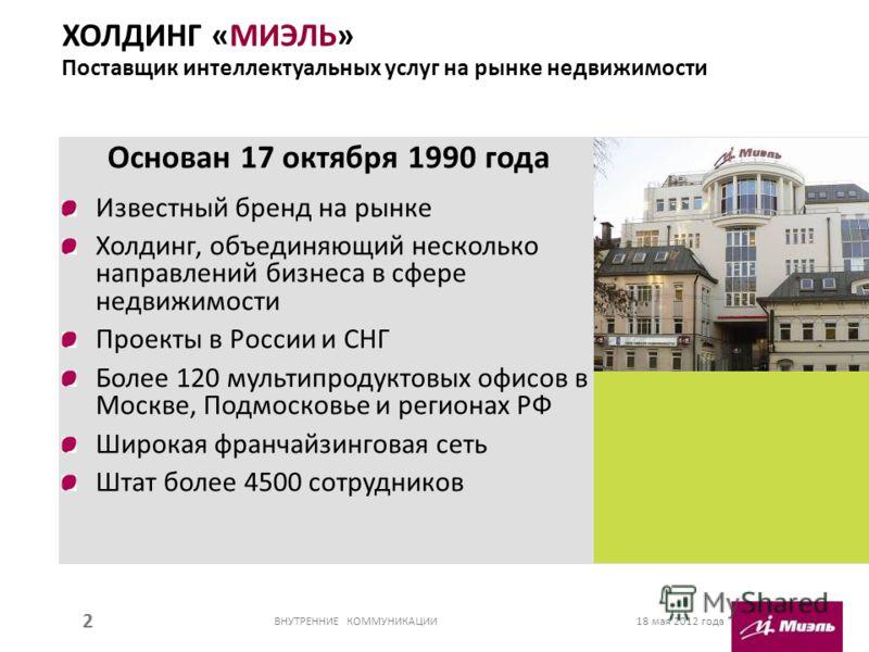 Основан 17 октября 1990 года Известный бренд на рынке Холдинг, объединяющий несколько направлений бизнеса в сфере недвижимости Проекты в России и СНГ Более 120 мультипродуктовых офисов в Москве, Подмосковье и регионах РФ Широкая франчайзинговая сеть