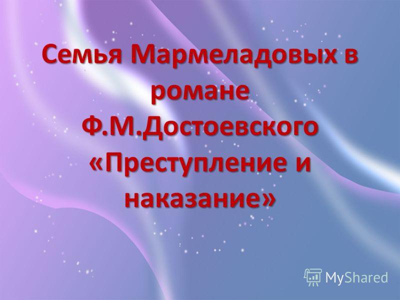Семья Мармеладовых в романе Ф.М.Достоевского «Преступление и наказание»