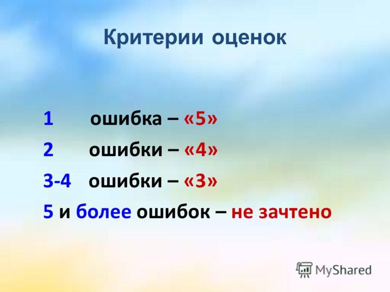 Критерии оценок 1 ошибка – «5» 2 ошибки – «4» 3-4 ошибки – «3» 5 и более ошибок – не зачтено