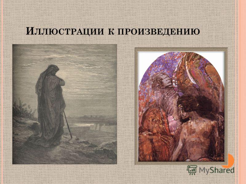 И ЛЛЮСТРАЦИИ К ПРОИЗВЕДЕНИЮ