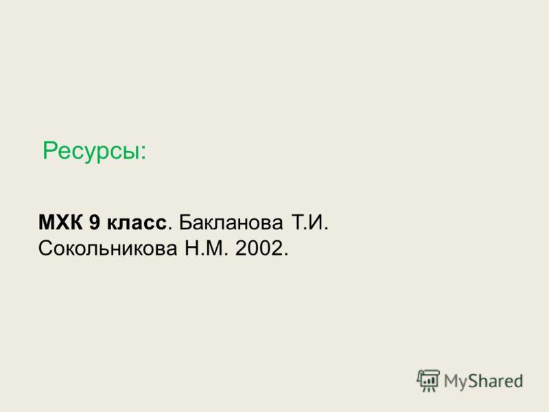 МХК 9 класс. Бакланова Т.И. Сокольникова Н.М. 2002. Ресурсы: