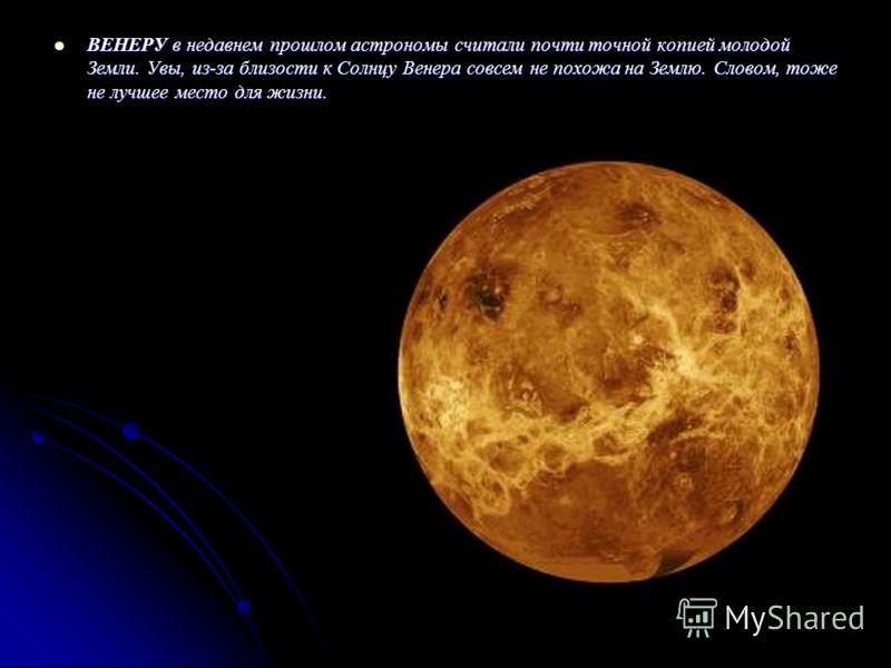 На ближайшей к Солнцу маленькой планете МЕРКУРИЙ ещё не побывали ни космонавты, ни автоматические станции. Но люди кое-что знают о ней благодаря исследованиям с Земли и с пролетавшего вблизи Меркурия американского аппарата Маринер–10 (1974 и 1975 гг.