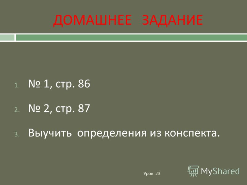 ДОМАШНЕЕ ЗАДАНИЕ Урок 23 1. 1, стр. 86 2. 2, стр. 87 3. Выучить определения из конспекта.